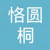 广州市天河区恪圆桐商贸有限公司