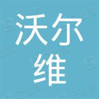 深圳沃尔维创新科技有限公司