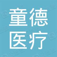 广州童德医疗设备有限公司