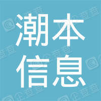 深圳市潮本信息科技有限公司