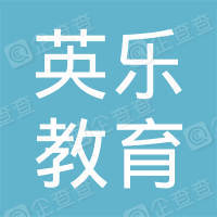 深圳市英乐教育咨询有限公司