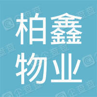 深圳市柏鑫物业有限公司