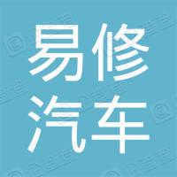 广州易修汽车技术服务有限公司