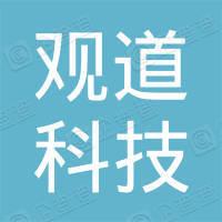 广州观道科技开发有限公司