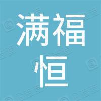 深圳市满福恒科技有限公司