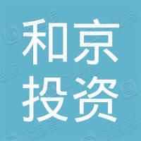 新余市和京投资中心(有限合伙)