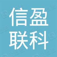 深圳信盈联科科技有限公司珠海分公司