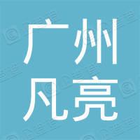 广州凡亮信息科技有限公司