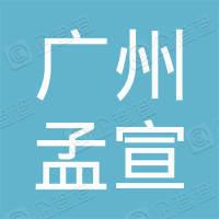 广州市孟宣商务咨询有限公司