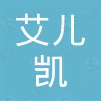 深圳市艾儿凯品牌管理有限公司