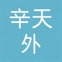 广州市天河区辛天外商贸有限公司