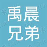 深圳禹晨兄弟科技有限公司