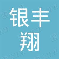 深圳银丰翔投资策划有限公司