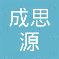 深圳市成思源科技有限责任公司