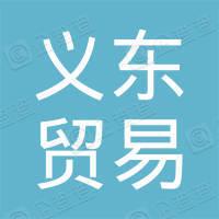 深圳市义东贸易有限公司