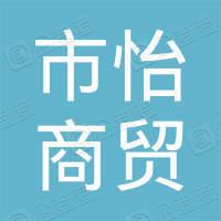广州市天河区市怡商贸有限公司