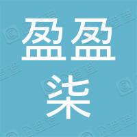 深圳市盈盈柒贸易有限公司