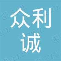 深圳市众利诚光电科技有限公司
