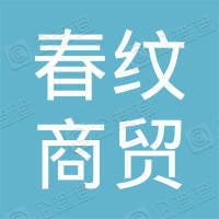 广州春纹商贸有限公司