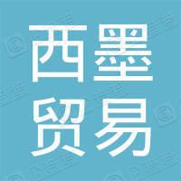 深圳西墨贸易有限公司