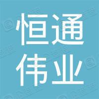 深圳市恒通伟业商贸有限公司