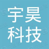 深圳市宇昊科技有限公司汇港分公司