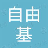 深圳市自由基超材料有限公司