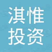 广东淇惟投资有限公司