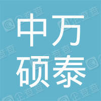 东莞市中万硕泰实业投资有限公司