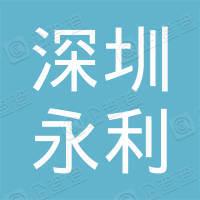 深圳市永利通讯设备有限公司