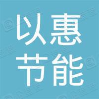 广州以惠节能科技有限公司