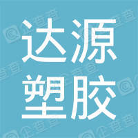 广州市达源塑胶科技有限公司