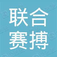 深圳市联合赛搏科技有限公司