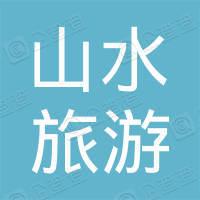 深圳山水旅游投资有限公司