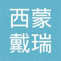深圳市西蒙戴瑞科技有限公司