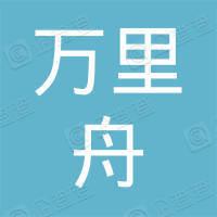 深圳市万里舟贸易有限公司