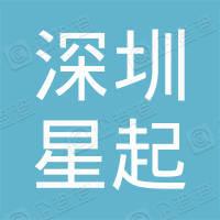 深圳市星起电子商贸有限公司