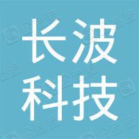 深圳市长波科技有限公司