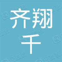 广州齐翔千贸易店