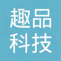 深圳市趣品科技有限公司