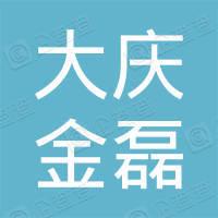 大庆金磊混凝土构件有限公司