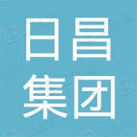 日昌(福建)集团有限公司邵武分公司