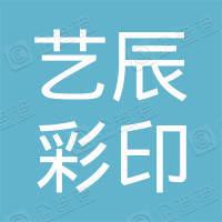 自贡艺辰彩印有限公司