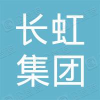 四川长虹集团财务有限公司