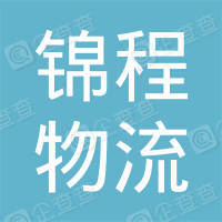 昌乐锦程物流股份有限公司