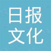 黔南日报文化发展有限公司