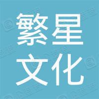 惠州市繁星文化传媒有限公司