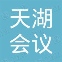北京天湖会议中心有限公司