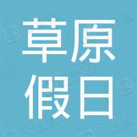 新源县草原假日有限公司