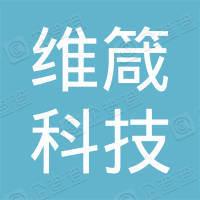 维箴科技(北京)有限公司